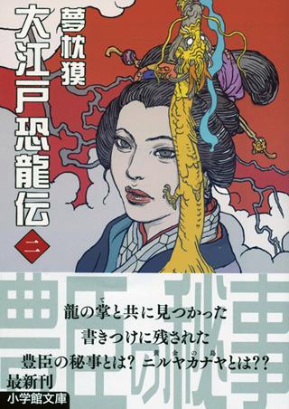 文庫判 大江戸恐龍伝 2 オビ