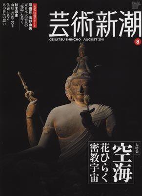 芸術新潮2011年8月号