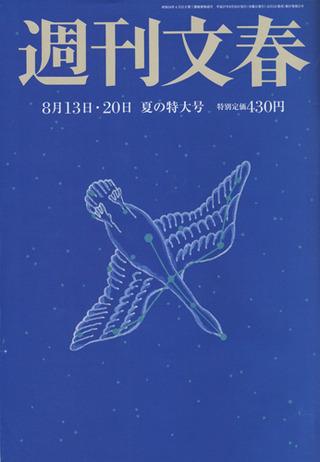 週刊文春 8月13日表1