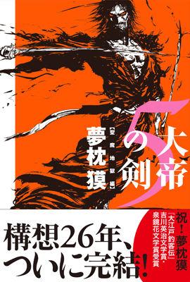 帯 大帝の剣5
