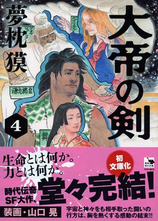 角川文庫 大帝の剣 4 オビ