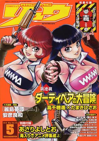 コミックリュウ2010年5月号