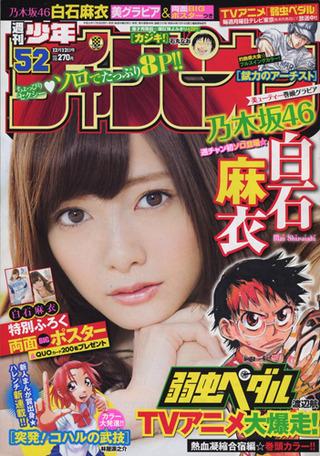 週刊少年チャンピオン2013年52号