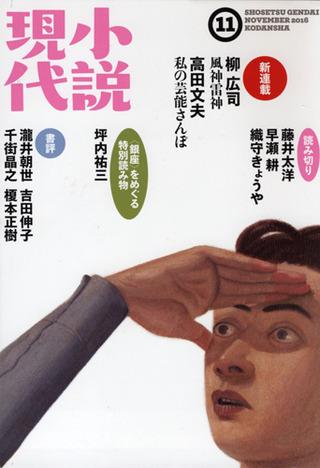 小説現代 2016年11月号