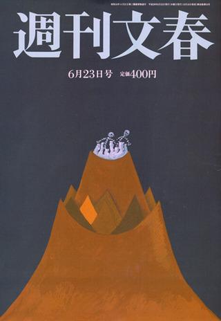週刊文春 6月23日号