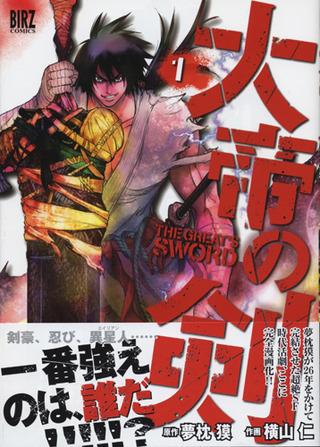 幻冬舎コミックス大帝の剣01