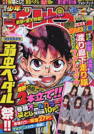 週刊少年チャンピオン2014年4+5号