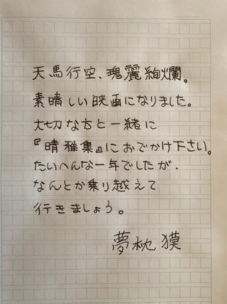 メッセージ_小