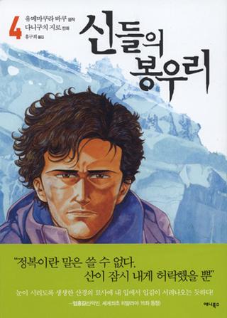 韓国語版コミック「神々の山嶺」4巻