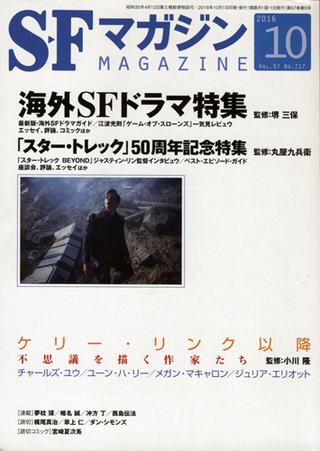 SFマガジン 16年10月号