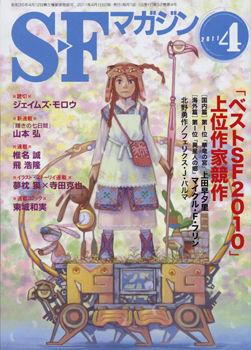 SFマガジン2011年4月号