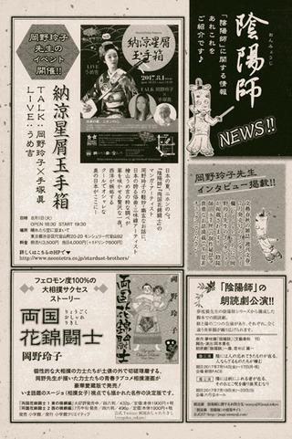 陰陽師ニュース6月29日