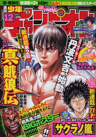 少年チャンピオン12号