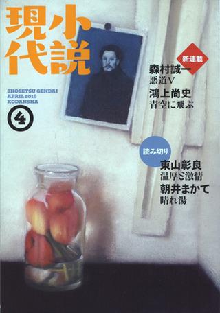 小説現代 2016年4月号