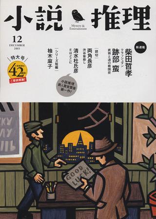 小説推理 15年12月号