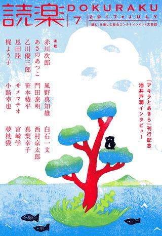 読楽 2017年7月号