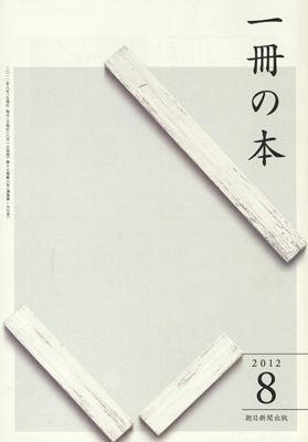 一冊の本2012年8月号