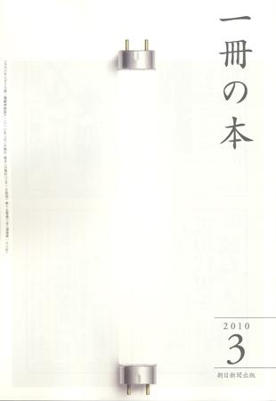 一冊の本10年3月号