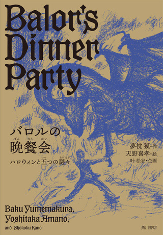 バロルの晩餐会 表紙