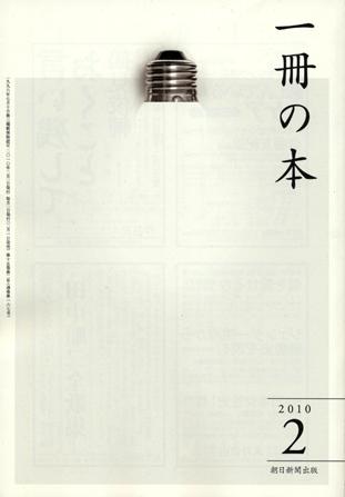 一冊の本10年2月号