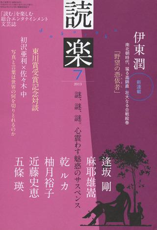 読楽 2013年7月号