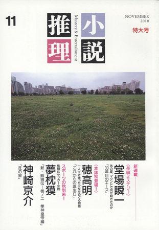 小説推理2010年11月号