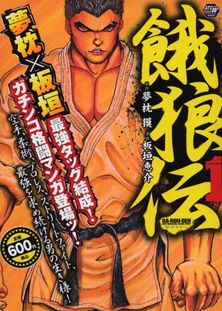 アキタ トップ コミック 餓狼伝01