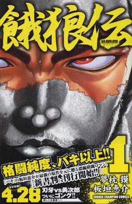 秋田書店 餓狼伝 01