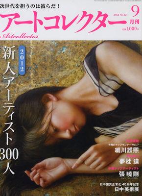 アートコレクター9月号