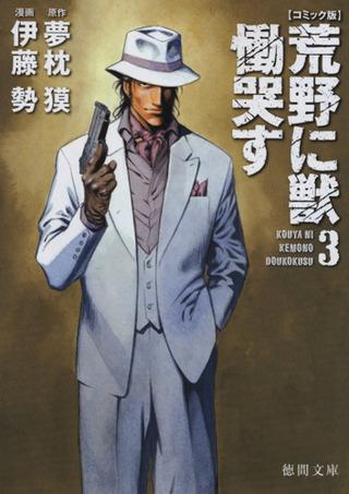 コミック荒野に獣 3巻 増刷