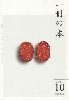 一冊の本2011年10月号