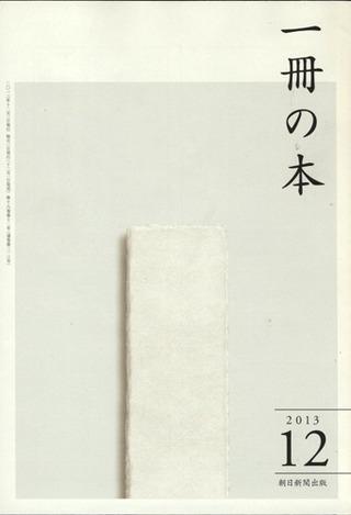 一冊の本.2013年12月号