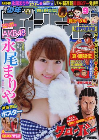 週刊少年チャンピオン2014年9号
