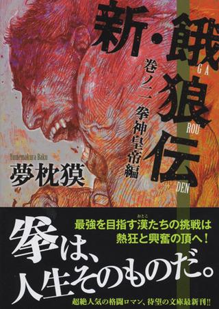 双葉文庫 新・餓狼伝 2
