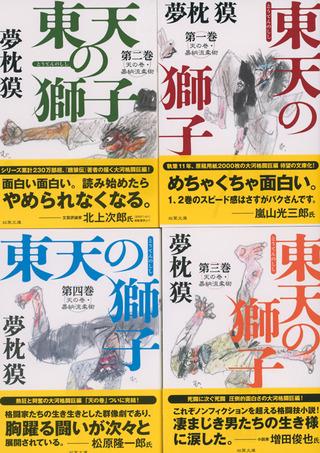 双葉文庫 東天の獅子 1巻-4巻