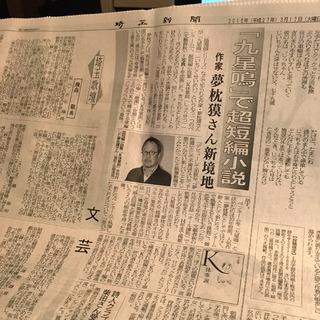 埼玉新聞2015.3.17