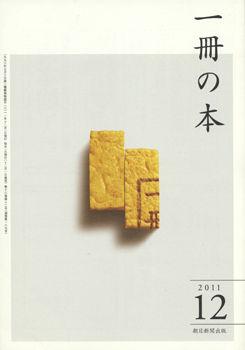 一冊の本2011年12月号