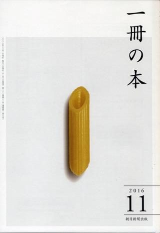一冊の本 2016年11月号