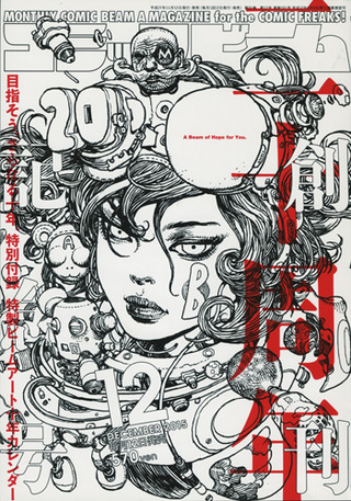 コミックビーム創刊20周年