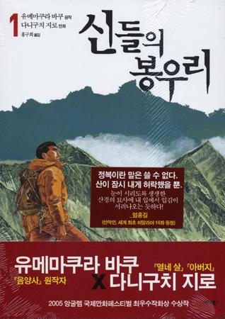 「神々の山嶺」韓国語版 1