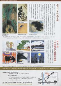 村上表紙原画展2
