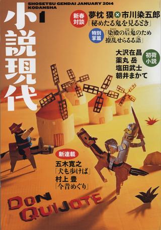 小説現代 201401