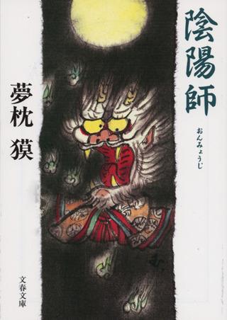文春文庫 陰陽師 第56刷