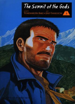 英語版「神々の山嶺」第3巻