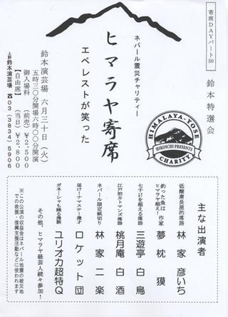 鈴本演芸場 上野