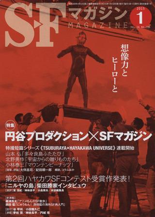 SFマガジン 2015年1月号