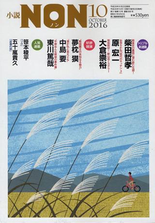 小説NON 2016年10月号