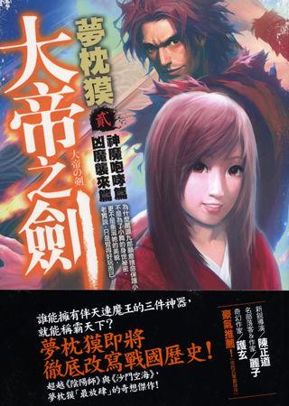 中国繁体字版大帝の剣2