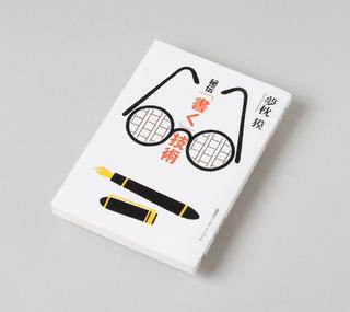 秘伝「書く」技術 四角