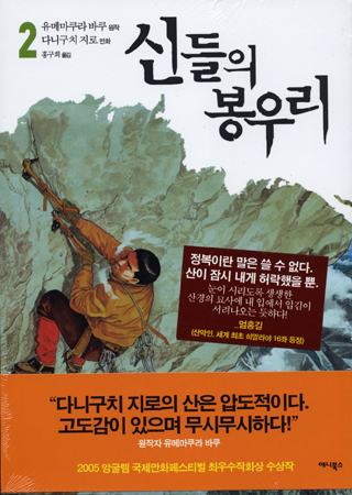 「神々の山嶺」韓国語版 2